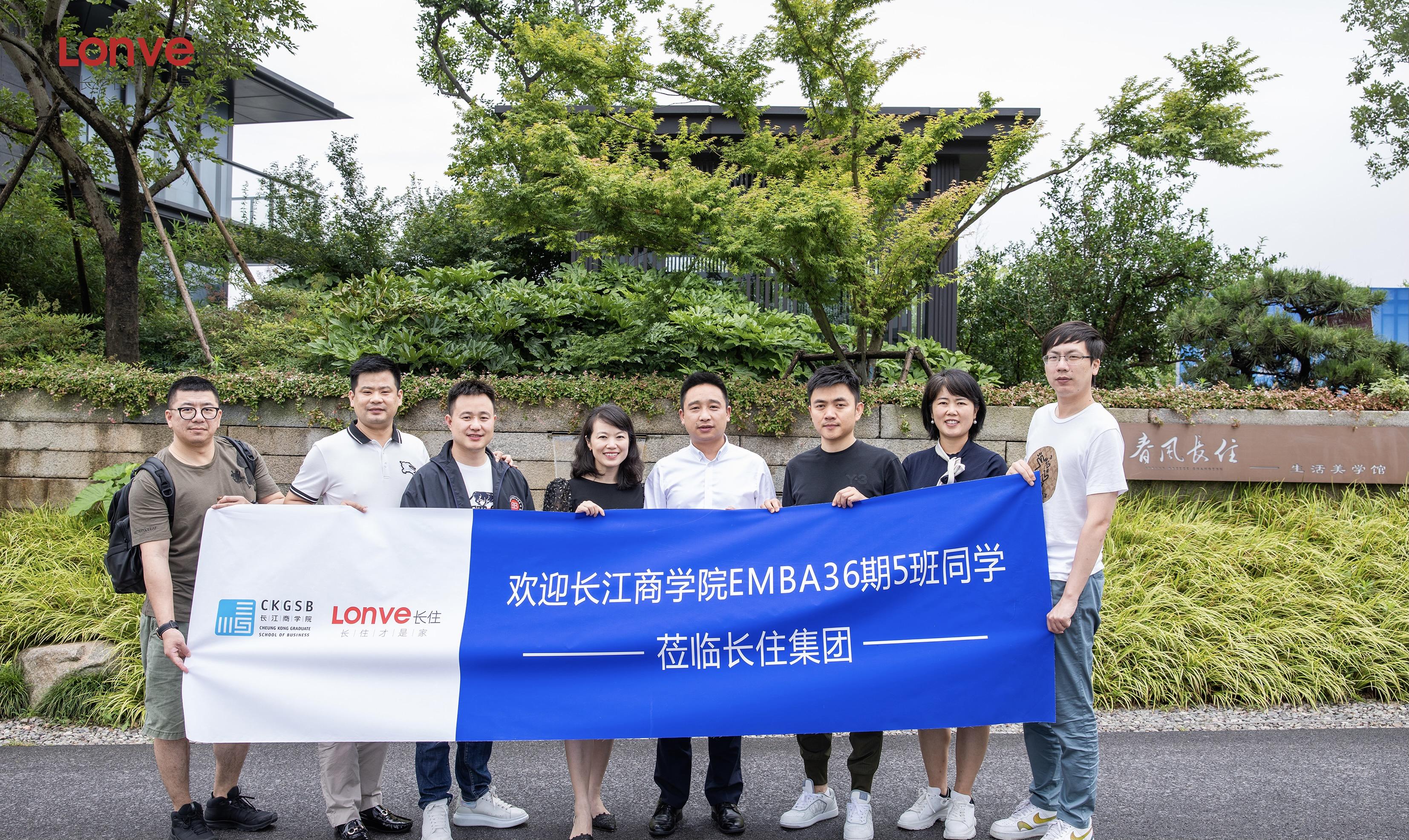 长江商学院EMBA校友莅临长住集团考察交流